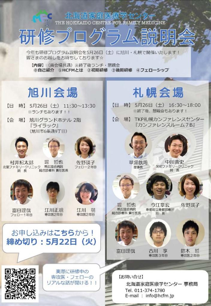 プログラム説明会2018