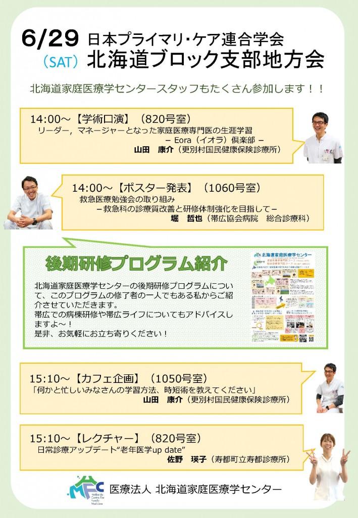日本プライマリ・ケア連合学会地方会案内