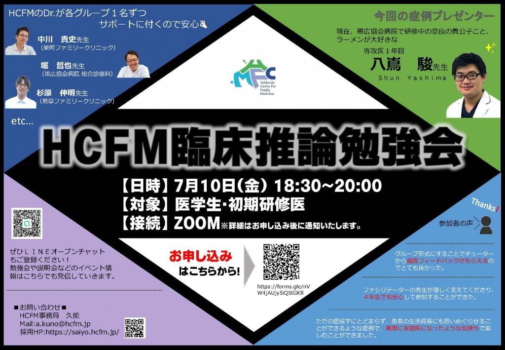 HCFM臨床推論勉強会[第5回]
