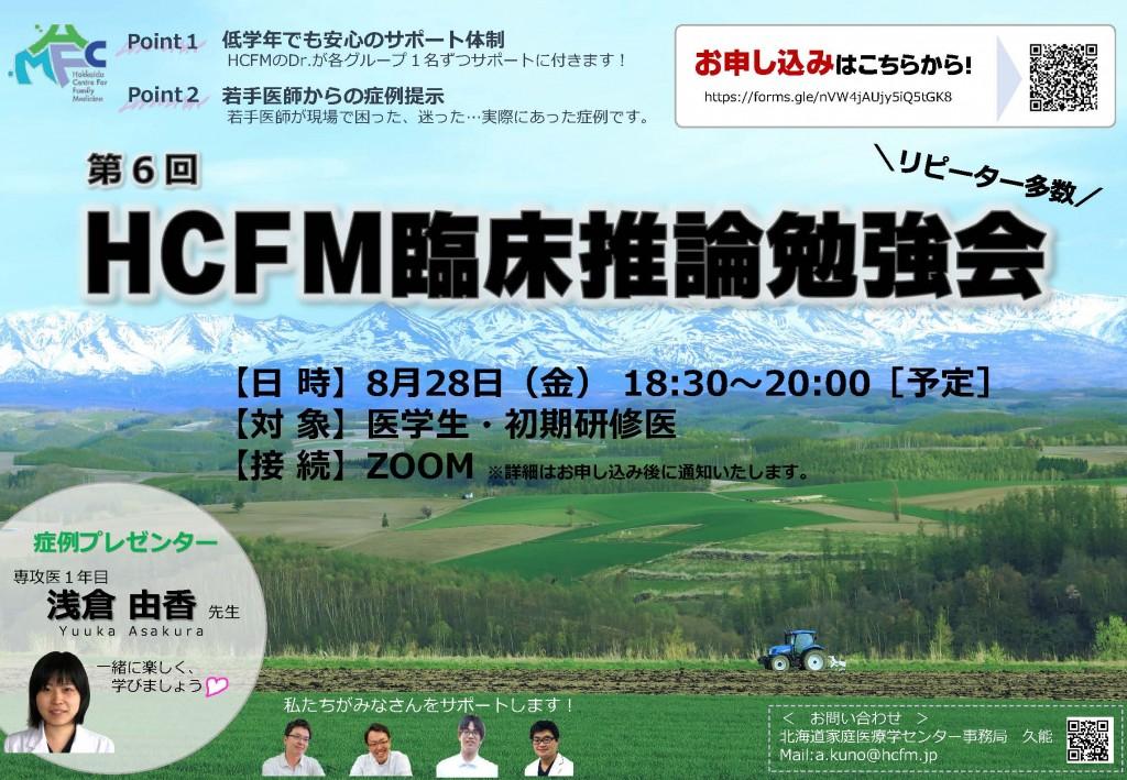 HCFM臨床推論勉強会[第6回]