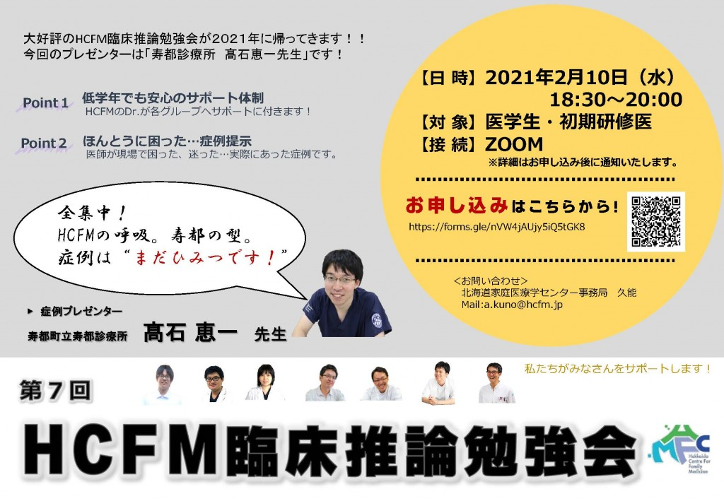 HCFM臨床推論勉強会[第7回]
